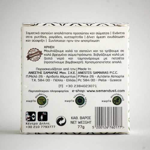 Saman Spa Soap 77gr