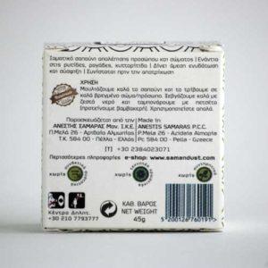 Saman Spa Soap 45gr