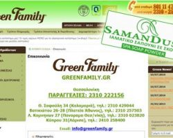 GreenFamily.gr & SamanDust