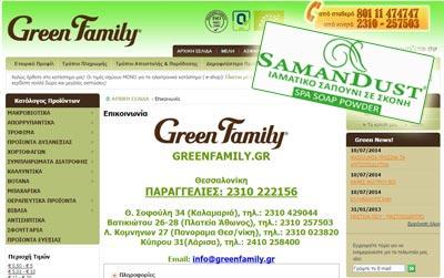 GreenFamily.gr & SamanDust